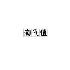 【备战双11】【10.11-11.07】好友助力轻松冲刺1000淘气值