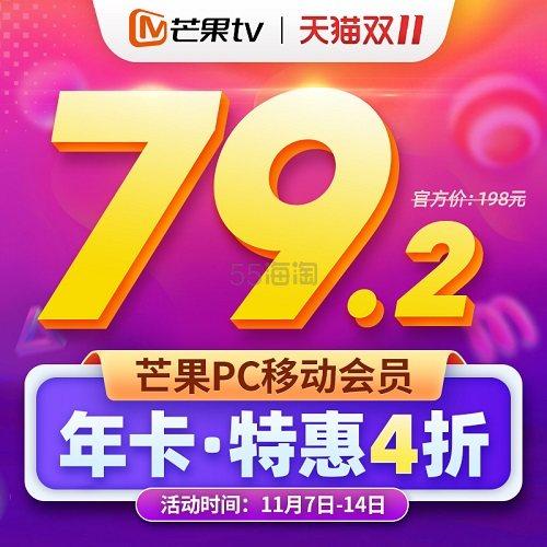 芒果TV会员 12个月VIP 移动端 限时79.2元 - 海淘优惠海淘折扣|55海淘网