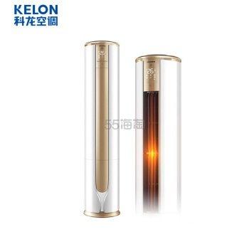 【11号0点】KELON 科龙 KFR-72LW/VEA1(2N33) 3匹 变频 立柜式空调 3839元包邮(前10分钟送多功能炖锅) - 海淘优惠海淘折扣|55海淘网