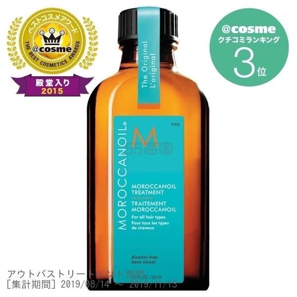 Moroccanoil 摩洛哥油 护发精油 50ml 3,520日元(约228元) - 海淘优惠海淘折扣|55海淘网