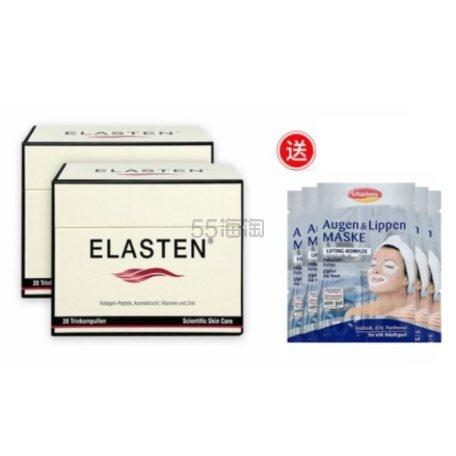 【免邮费】Elasten 纯天然胶原蛋白美容口服液 2盒装+雪本诗保湿眼膜+唇膜 €125(约977元) - 海淘优惠海淘折扣|55海淘网