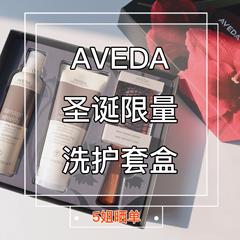 【5姐晒单|已开奖】Aveda 艾凡达高端植物洗护