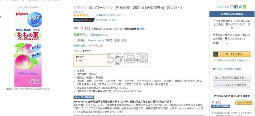 【日本亚马逊】Pigeon 贝亲 桃子水 200ml
