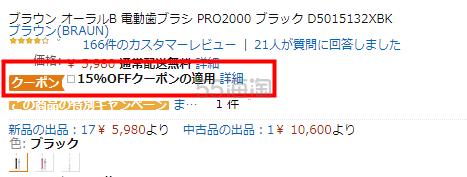 8.5折!【日亚自营】BRAUN 博朗 欧乐-B 电动牙刷 PRO2 2000 D5015132 3色可选