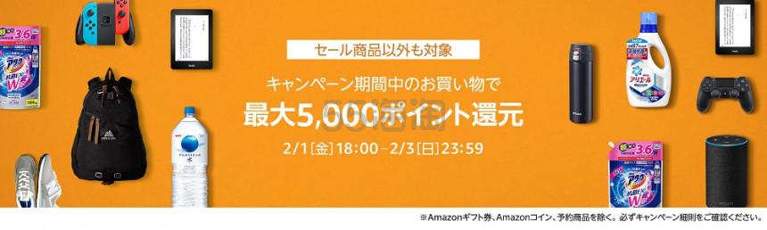 日本亚马逊:限时54小时大年夜促 最高7.5%积分返还+超值单品秒杀! - 海淘优惠海淘扣头 55海淘网