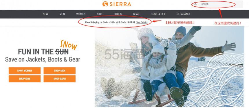 Sierra 下单攻略 5姐教你省钱买买买! - 海淘优惠海淘折扣|55海淘网