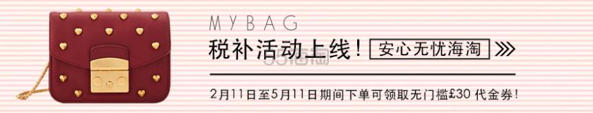 【税补活动来啦!】Mybag:精选 时尚包包手表 限时活动 税费补贴! - 海淘优惠海淘折扣 55海淘网