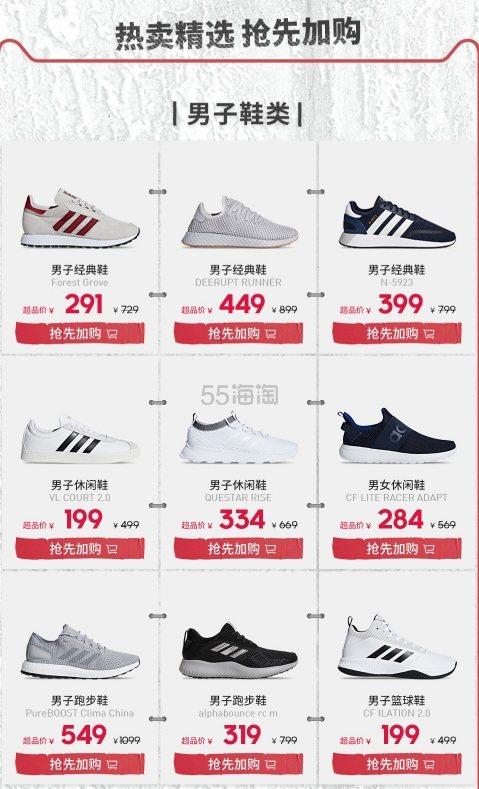 仅一天!【天猫超级品牌日】adidas官方旗舰店: