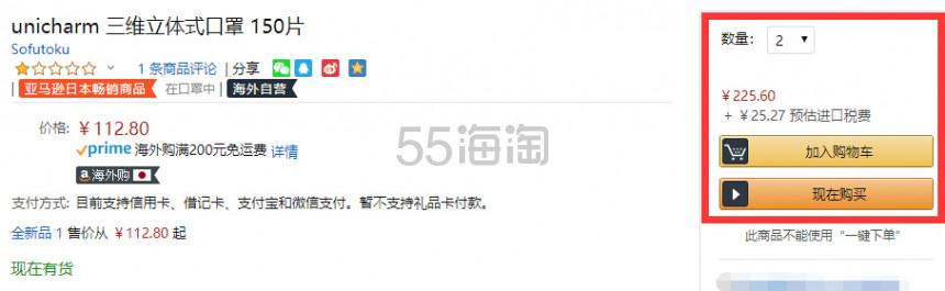 必备!【中亚Prime会员】Unicharm 尤妮佳 防雾霾花粉 超立体口罩 150枚