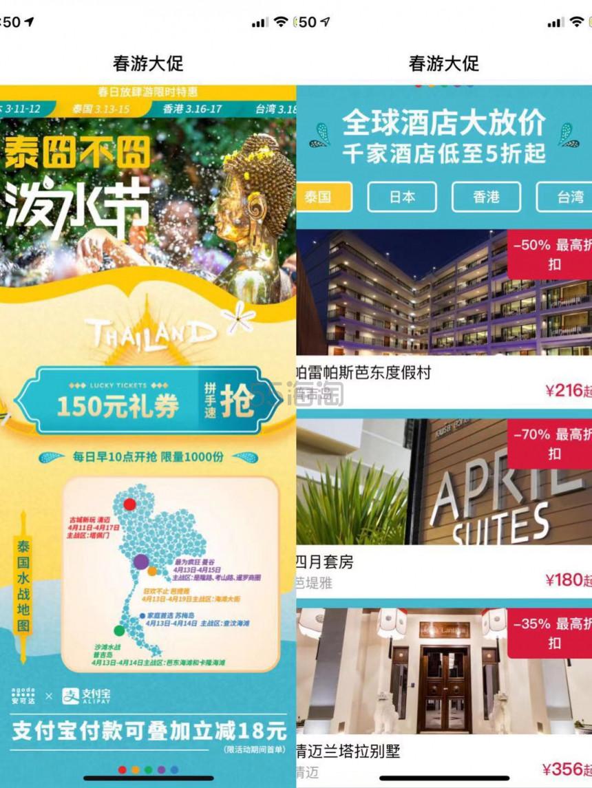 App专享~Agoda:精选泰国、日本、香港、台湾等地 低至5折+支付宝支付立减18元 - 海淘优惠海淘折扣|55海淘网
