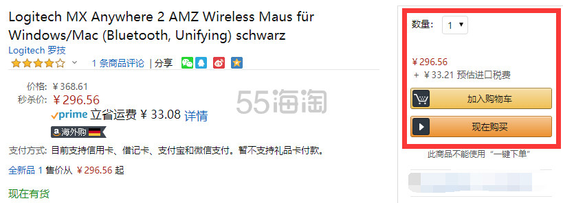 【中亚Prime会员】Logitech 罗技 MX Anywhere 2 无线办公鼠标 到手价330元 - 海淘优惠海淘折扣|55海淘网