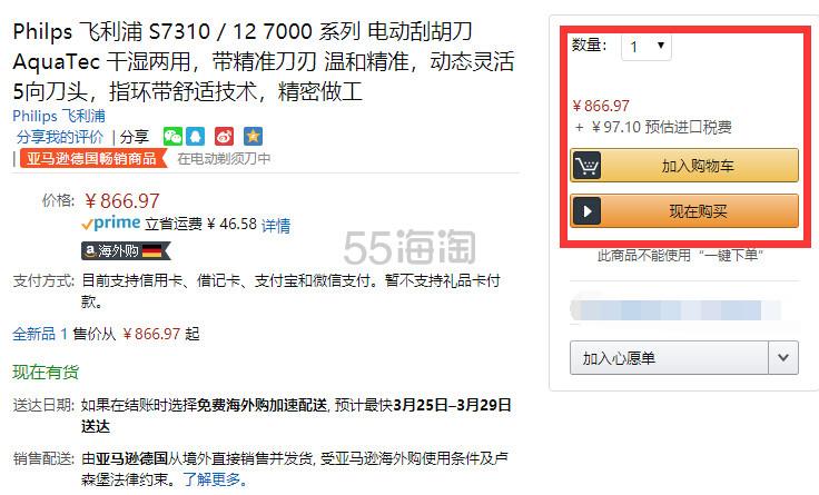 【中亚Prime会员】Philips Norelco 飞利浦 S7310/12 电动剃须刀 到手价964元 - 海淘优惠海淘折扣 55海淘网