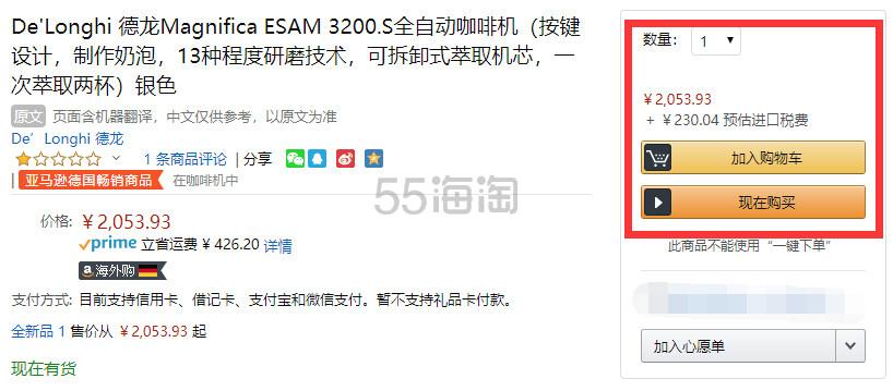 【中亚Prime会员】DeLonghi 德龙 ESAM 3200.S 全自动意式咖啡机 到手价2284元 - 海淘优惠海淘折扣 55海淘网