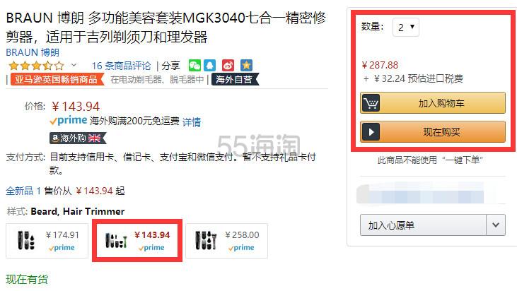 【中亚Prime会员】Braun 博朗 MGK3040 7合1毛发胡须修剪套装 到手价160元 - 海淘优惠海淘折扣|55海淘网