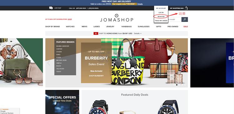 【5姐教程】Jomashop美国官网:来自美国的老牌网店