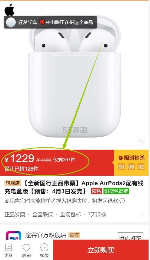 新品首降:Apple 苹果 新 AirPods 真无线耳机 有线充电盒版 1229元包邮 - 海淘优惠海淘折扣|55海淘网