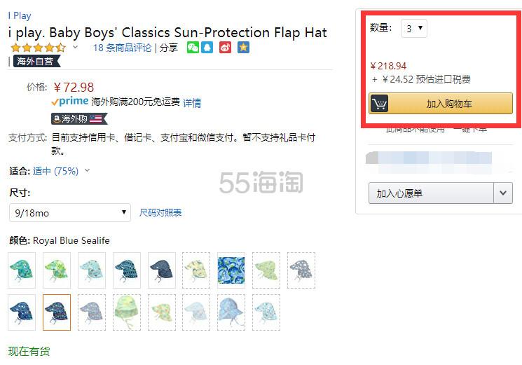 【中亚Prime会员】i play. 专业婴儿儿童防晒遮阳帽 UPF50+