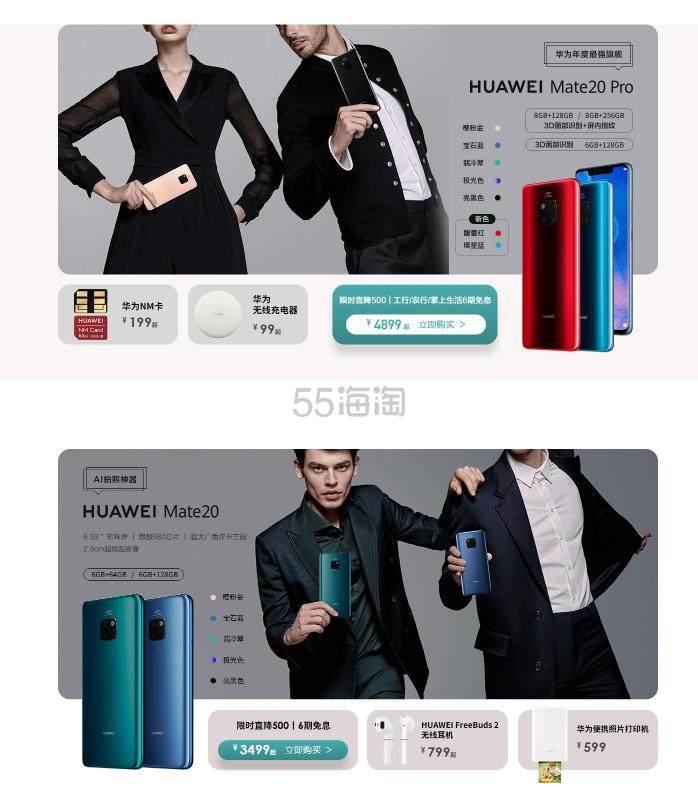 直降500元!华为 Mate20系列 旗舰手机