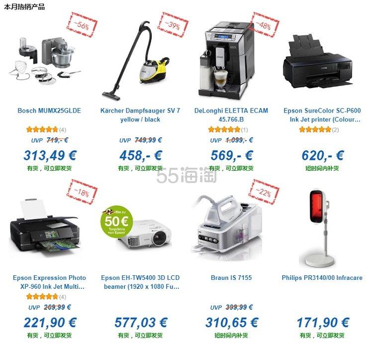 ComputerUniverse 电子商城:全场家居电子产品等 满79欧立减10欧 - 海淘优惠海淘折扣|55海淘网