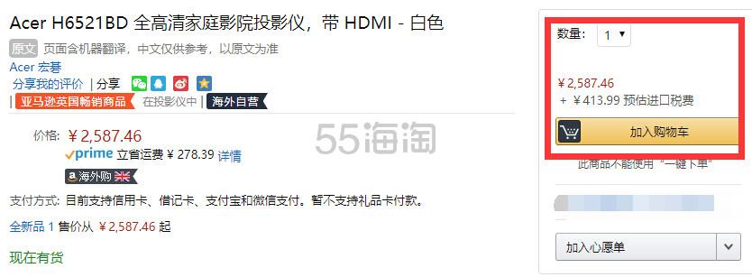 【中亚Prime会员】Acer 宏碁 H6521BD 全高清家庭影院投影仪 到手价3001元 - 海淘优惠海淘折扣|55海淘网