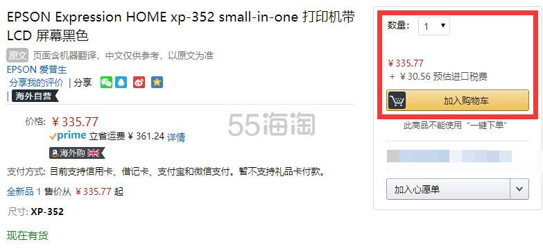 近期低价!【中亚Prime会员】Epson 爱普生 XP-352 彩色打印机 带LCD屏幕 到手价366元 - 海淘优惠海淘折扣 55海淘网