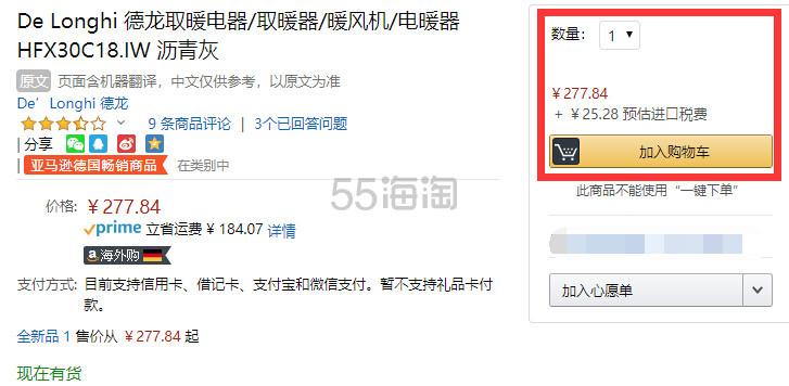 【中亚Prime会员】DeLonghi 德龙 HFX30C18 家用迷你办公室陶瓷暖风机取暖器 到手价303元 - 海淘优惠海淘折扣|55海淘网