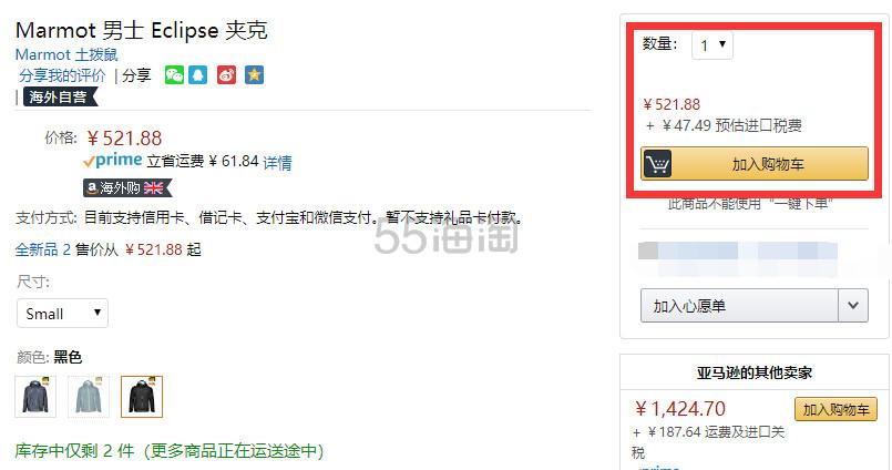 【中亚Prime会员】Marmot 土拨鼠 Eclipse 男款连帽拉链防水冲锋衣 到手价569元 - 海淘优惠海淘折扣|55海淘网