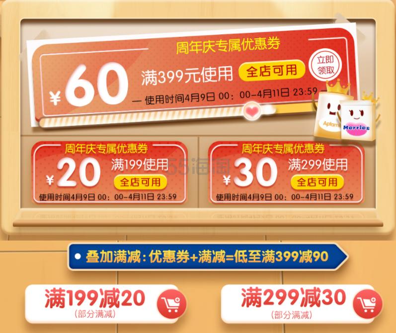 【母婴全球购】京东:Walmart 沃尔玛周年庆 领券叠加满399减90元! - 海淘优惠海淘折扣|55海淘网