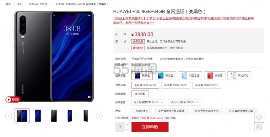 三色可选~HUAWEI 华为 P30 8GB+64GB 全网通版 ¥3,988 - 海淘优惠海淘折扣|55海淘网