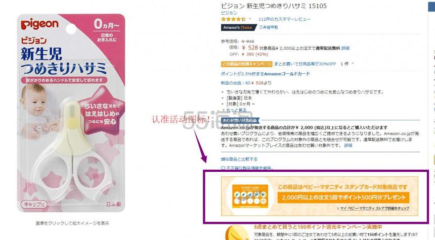 日本亚马逊:精选母婴类产品,满2000日元即可加盖图章
