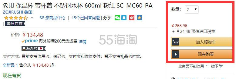 新低价!【中亚Prime会员】Zojirushi 象印 不锈钢儿童保温杯 带杯盖 600ml SC-MC60-PA 到手价147元 - 海淘优惠海淘折扣|55海淘网