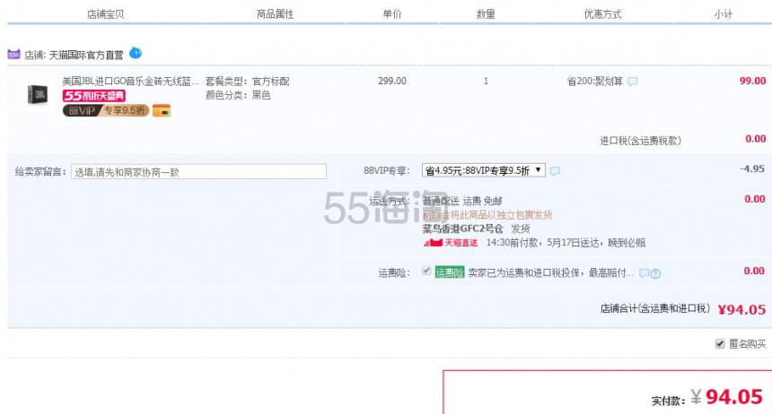 【天猫特价】JBL GO音乐金砖无线蓝牙音响音箱 ¥94 - 海淘优惠海淘折扣|55海淘网