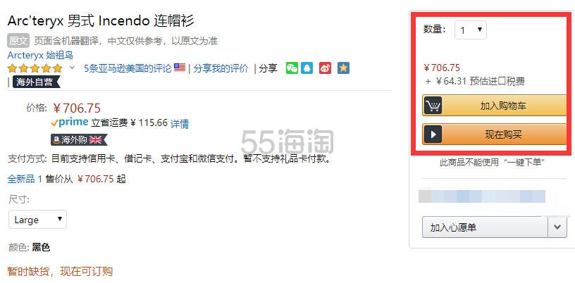 国内售价¥2000!【中亚Prime会员】Arcteryx 始祖鸟 Incendo 男士连帽防风防晒运动夹克