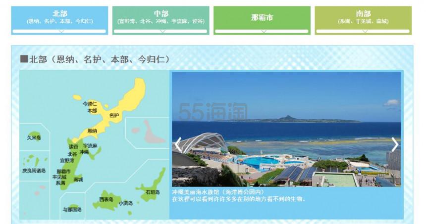 Rakuten Travel:精选 冲绳地区酒店 低至3080日元(约188元) - 海淘优惠海淘折扣|55海淘网