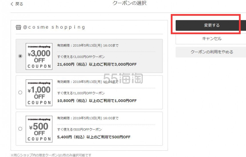 Cosme.com:精选品牌美妆护肤品 包括 NARS、资生堂、嘉娜宝等 满额最高减3000日元! - 海淘优惠海淘折扣|55海淘网