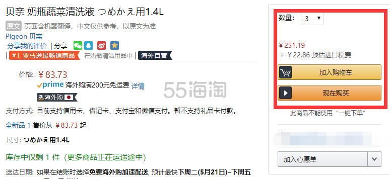 妈妈最爱!【中亚Prime会员】Pigeon 贝亲 奶瓶蔬菜清洗剂 1.4L 到手价91元 - 海淘优惠海淘折扣|55海淘网