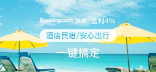 booking中國