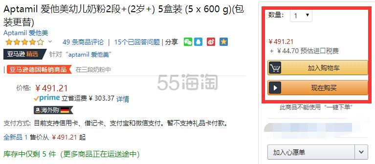 【中亚Prime会员】Aptamil 爱他美 2+段婴幼儿配方奶粉 600gx5盒 到手价536元 - 海淘优惠海淘折扣|55海淘网