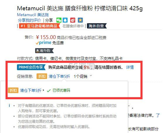 通便降胆固醇!Metamucil 美达施 天然膳食纤维粉 柠檬味 425g ¥69.75 - 海淘优惠海淘折扣|55海淘网