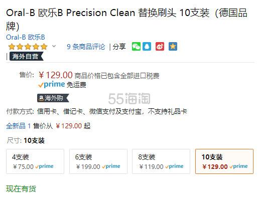 一支13元不到!新低价!Oral-B 欧乐B 电动牙刷替换刷头10支装 Precision Clean ¥129 - 海淘优惠海淘折扣|55海淘网