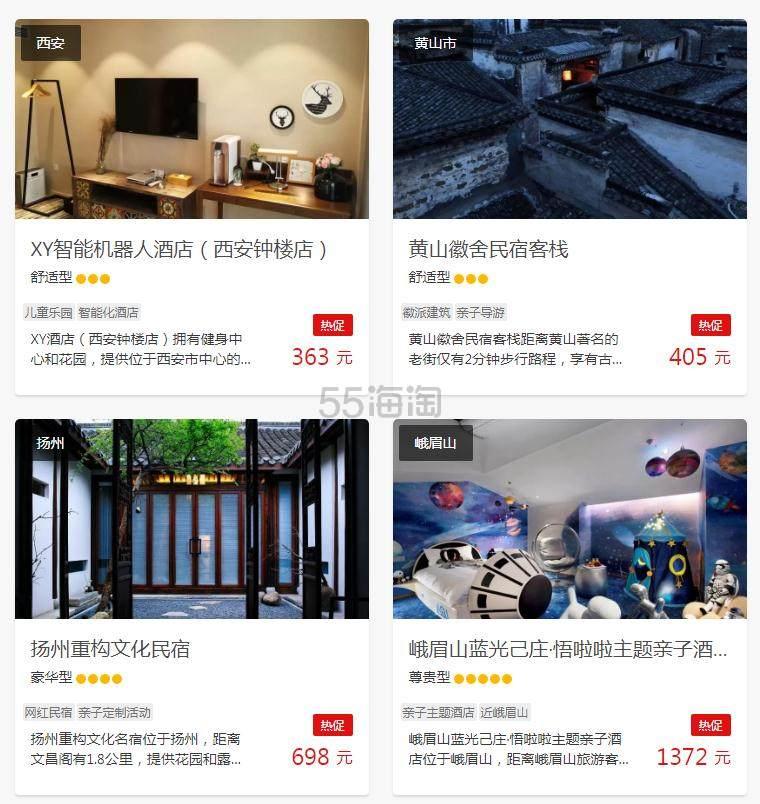 Booking.com 缤客:精选 西安、黄山、扬州、上海、广州、成都 等地酒店民宿预定
