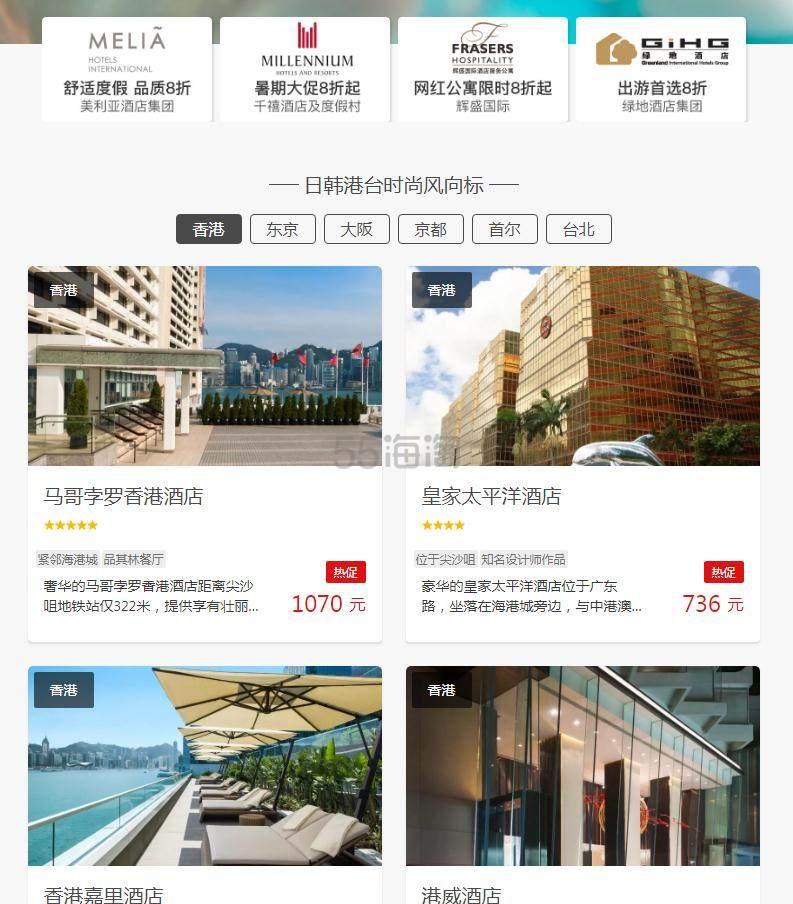 暑期特惠!Booking.com 缤客:精选 香港、东京、大阪、京都、首尔、台北、新加坡、曼谷等地酒店民宿 低至7折 - 海淘优惠海淘折扣|55海淘网