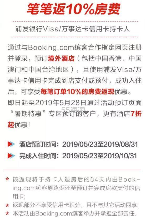 Booking 缤客 X 浦发银行信用卡 订酒店笔笔返 额外返利10%! - 海淘优惠海淘折扣|55海淘网