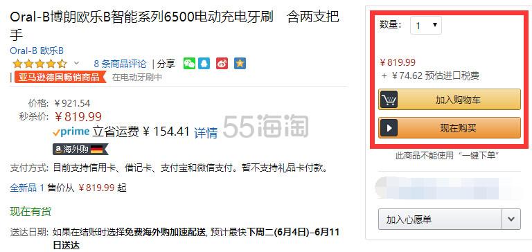 【中亚Prime会员】Oral-B 博朗欧乐-B Pro 6500 蓝牙电动充电牙刷 2支装 到手价895元 - 海淘优惠海淘折扣 55海淘网