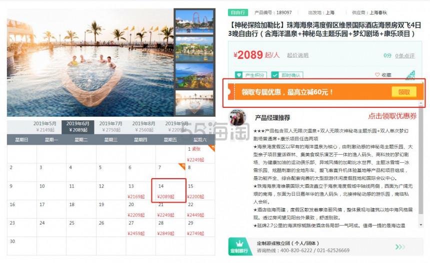 6月14日出发~上海往返珠海海泉湾度假区双飞4日3晚自由行机酒套餐 宿维景国际酒店海景房 低至2089元/人 - 海淘优惠海淘折扣|55海淘网