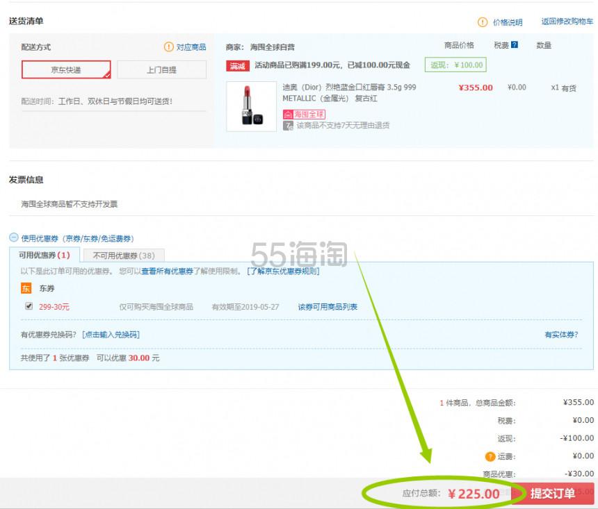 【保价618】Dior 迪奥 烈艳蓝金口红唇膏 #999 金属复古红 3.5g ¥225 - 海淘优惠海淘折扣|55海淘网