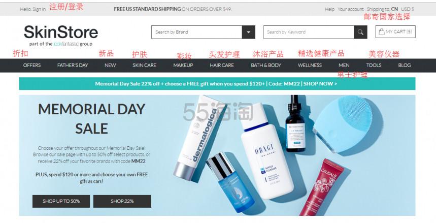 【5姐教你买买买】Skinstore 美国官网,老牌经典美妆网站