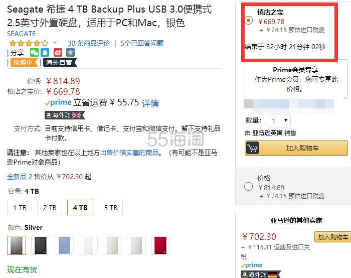 【中亚Prime会员】Seagate 希捷 Backup Plus 2.5英寸 便携式外接硬盘 4TB STDR4000900 到手价744元 - 海淘优惠海淘折扣|55海淘网