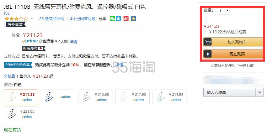额外9折!【中亚Prime会员】JBL T110BT 无线蓝牙运动耳机 到手价209元 - 海淘优惠海淘折扣 55海淘网