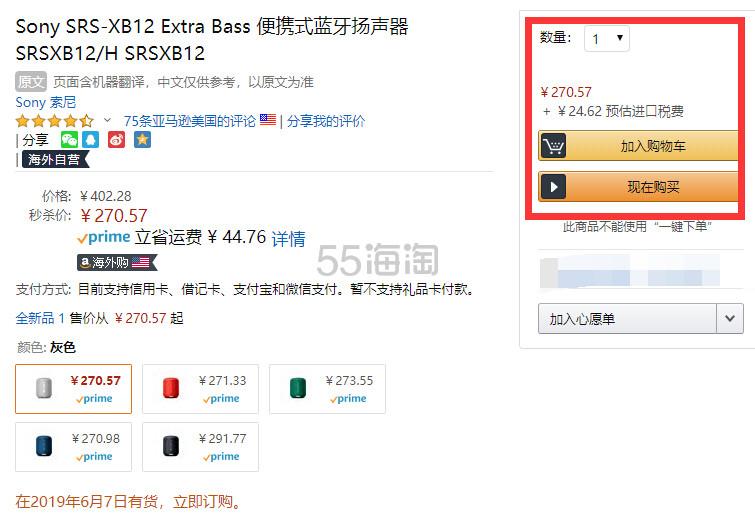 国内¥479!【中亚Prime会员】Sony 索尼 SRS-XB12 便携迷你重低音无线蓝牙扬声器低音炮 到手价295元 - 海淘优惠海淘折扣|55海淘网